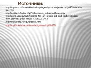 http://my-ussr.ru/sovetskie-diafilmy/legendy-predanija-skazanija/439-dedal-i-