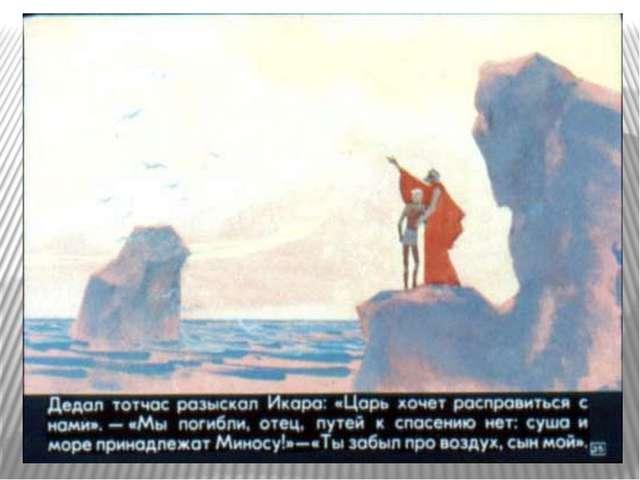 http://my-ussr.ru/sovetskie-diafilmy/legendy-predanija-skazanija/439-dedal-i-...