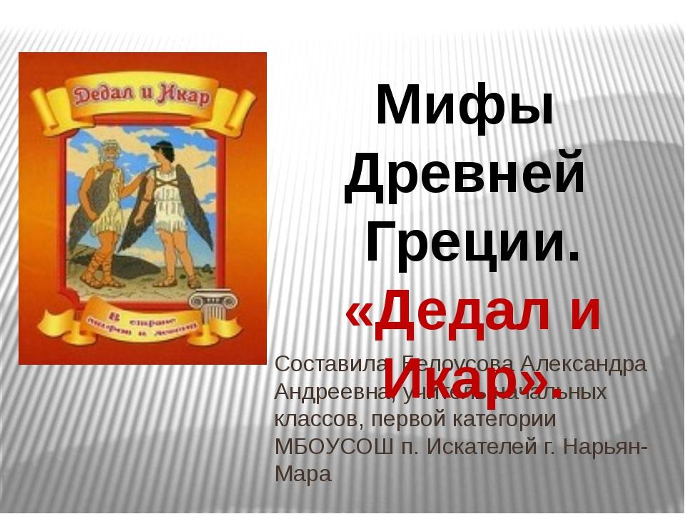 Составила: Белоусова Александра Андреевна, учитель начальных классов, первой...