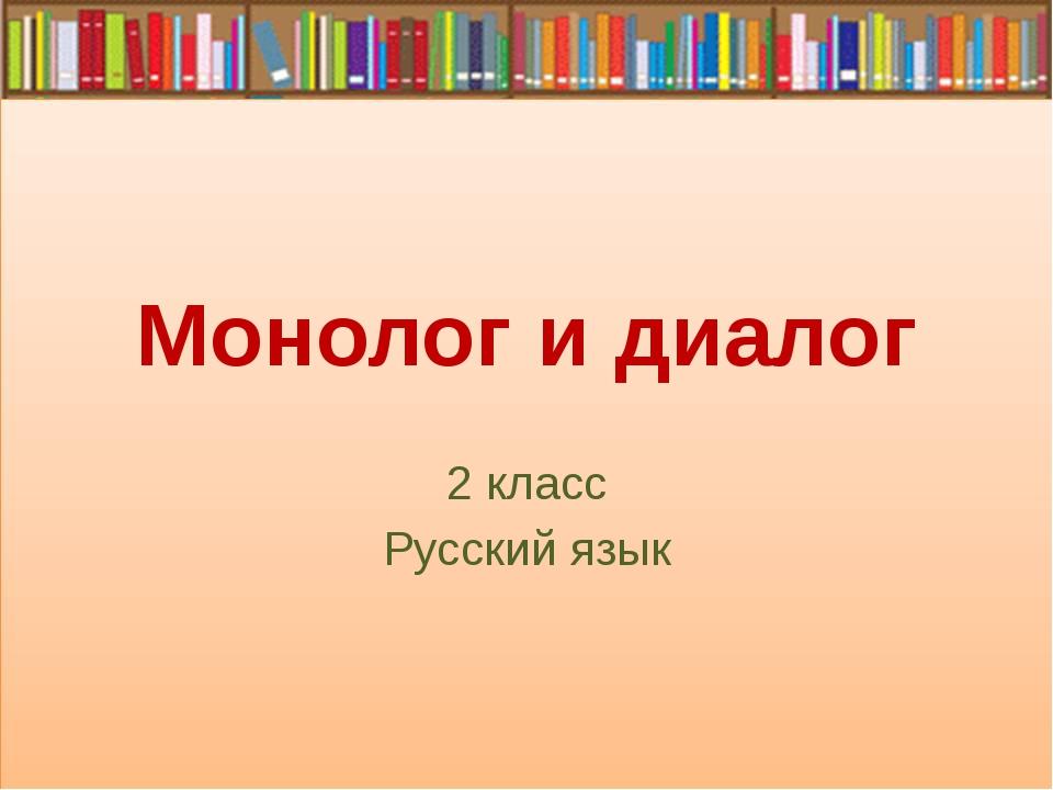 Монолог и диалог 2 класс Русский язык