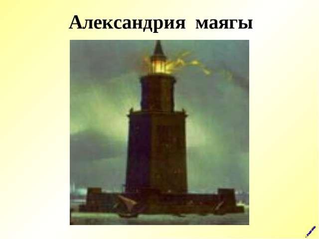 Александрия маягы