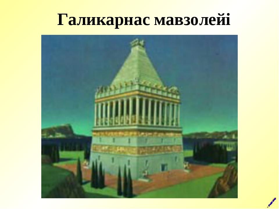 Галикарнас мавзолейі