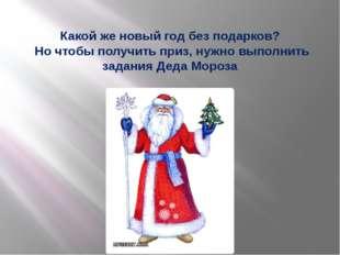 Какой же новый год без подарков? Но чтобы получить приз, нужно выполнить зада