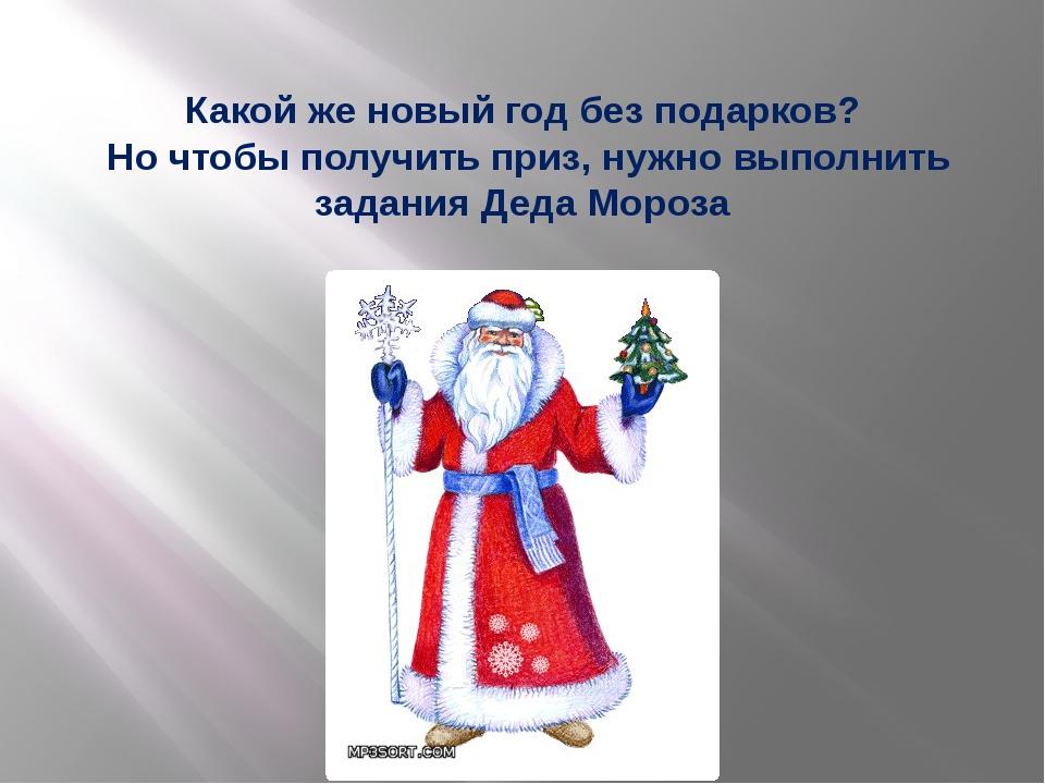 Какой же новый год без подарков? Но чтобы получить приз, нужно выполнить зада...