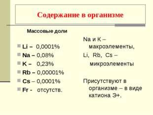 Содержание в организме Массовые доли Li – 0,0001% Na – 0,08% K – 0,23% Rb – 0