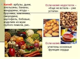 Калий: арбузы, дыни, апельсины, бананы, мандарины; ягоды – брусника, земляник