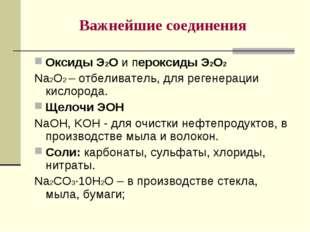 Важнейшие соединения Оксиды Э2О и пероксиды Э2О2 Na2O2 – отбеливатель, для ре