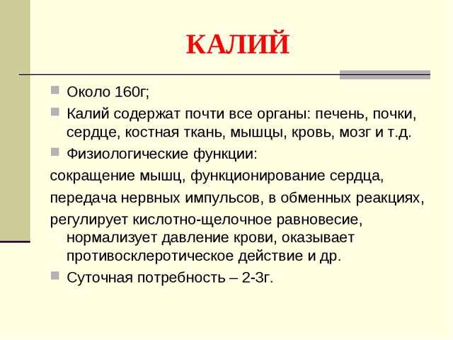 КАЛИЙ Около 160г; Калий содержат почти все органы: печень, почки, сердце, кос...