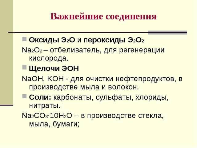Важнейшие соединения Оксиды Э2О и пероксиды Э2О2 Na2O2 – отбеливатель, для ре...
