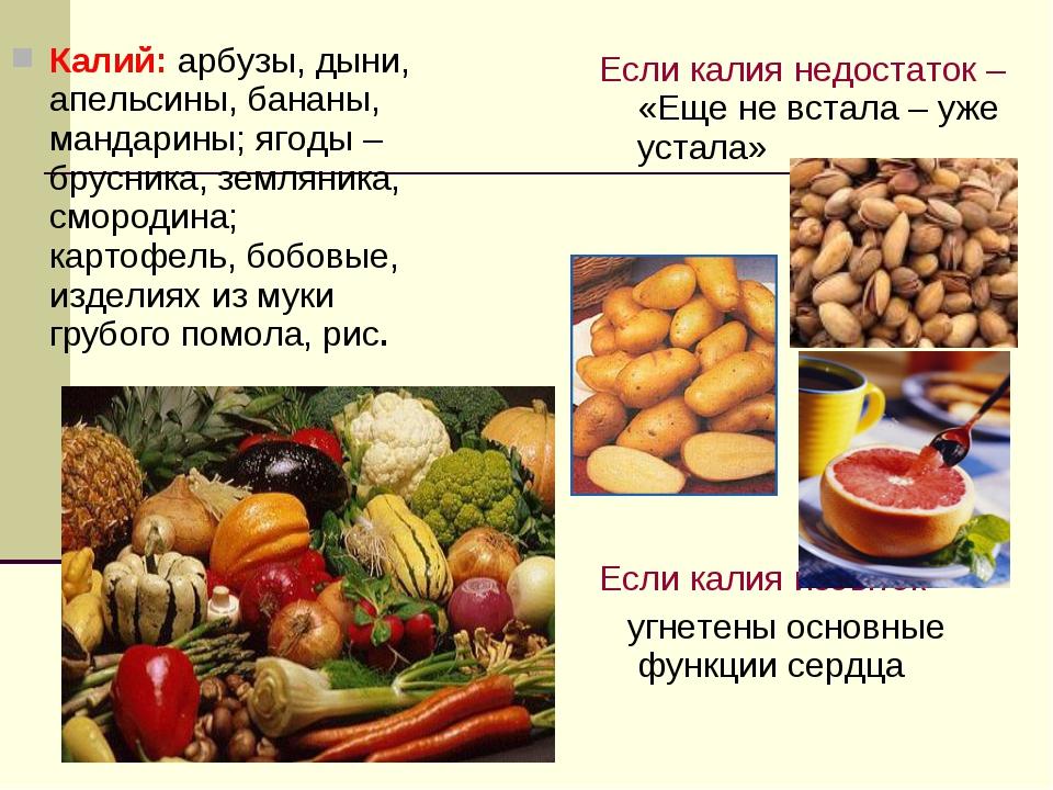 Калий: арбузы, дыни, апельсины, бананы, мандарины; ягоды – брусника, земляник...