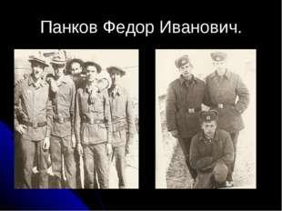 Панков Федор Иванович.