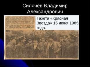 Силячёв Владимир Александрович Газета «Красная Звезда» 15 июня 1985 года.