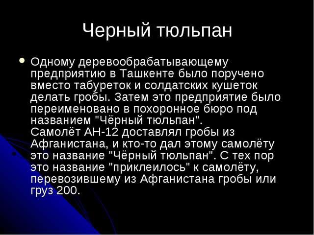 Черный тюльпан Одному деревообрабатывающему предприятию в Ташкенте было поруч...