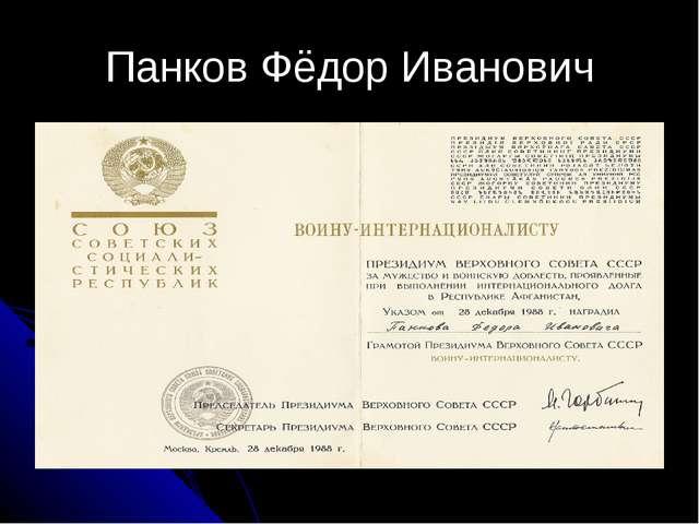 Панков Фёдор Иванович