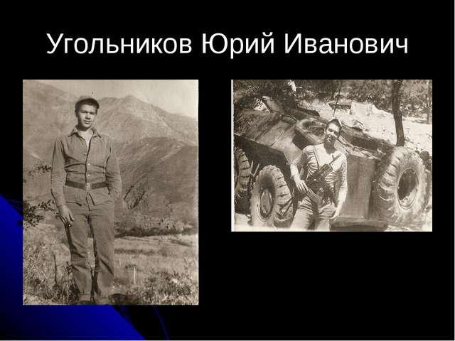 Угольников Юрий Иванович