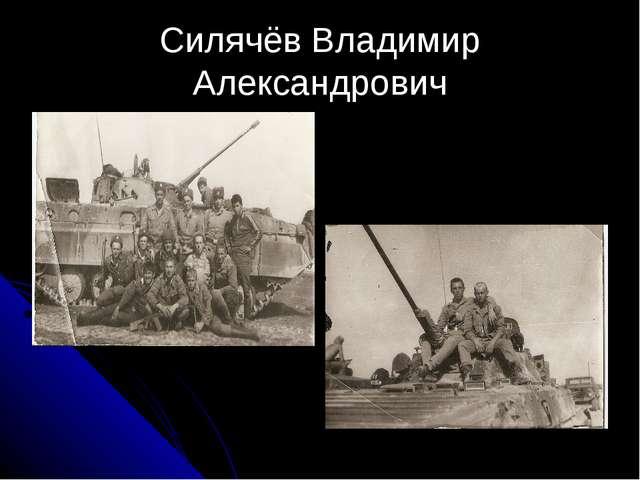 Силячёв Владимир Александрович