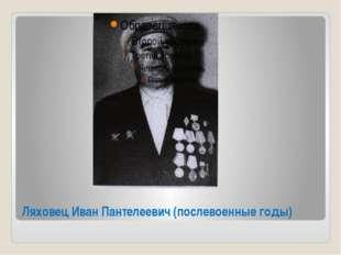 Ляховец Иван Пантелеевич (послевоенные годы)