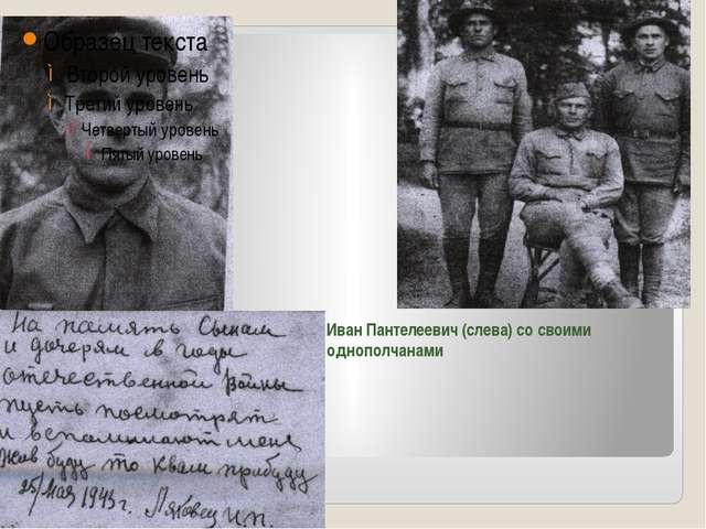 Иван Пантелеевич (слева) со своими однополчанами