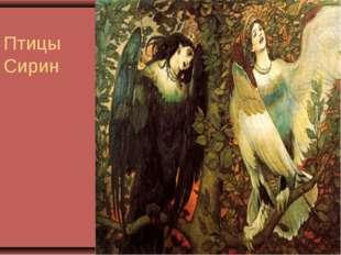Птицы Сирин