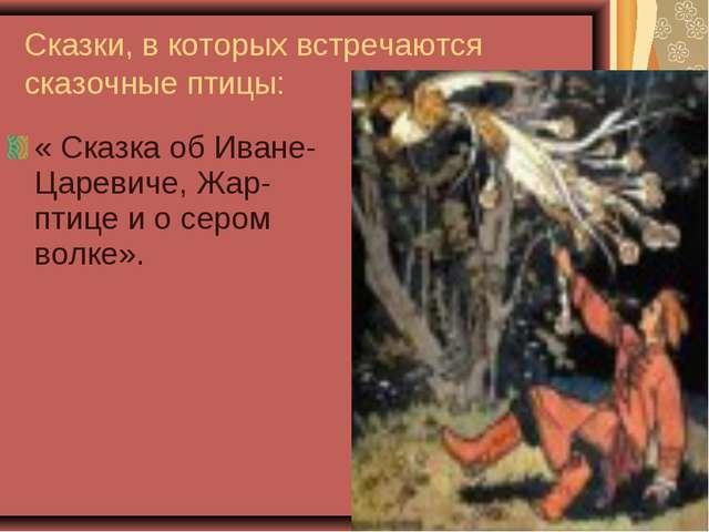 Сказки, в которых встречаются сказочные птицы: « Сказка об Иване- Царевиче, Ж...