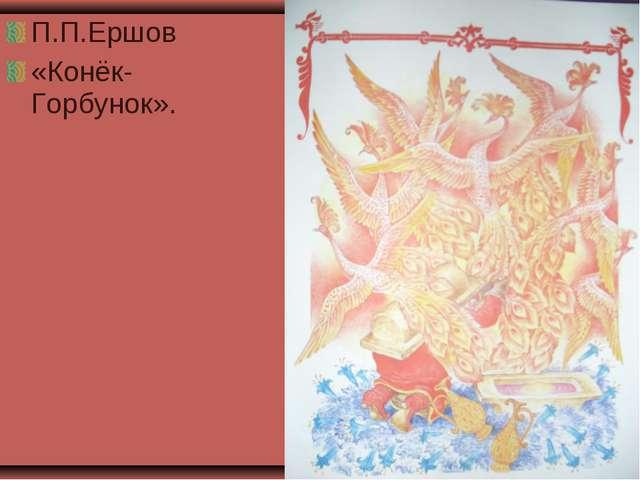 П.П.Ершов «Конёк-Горбунок».
