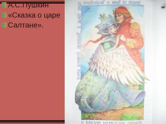 А.С.Пушкин «Сказка о царе Салтане».