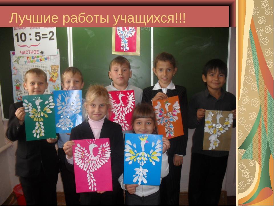 Лучшие работы учащихся!!!