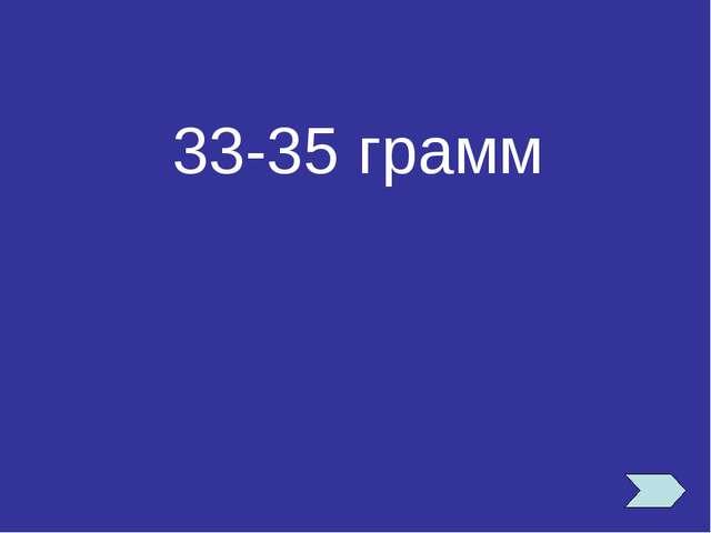 33-35 грамм