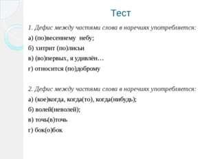 Тест 1. Дефис между частями слова в наречиях употребляется: а) (по)весеннему