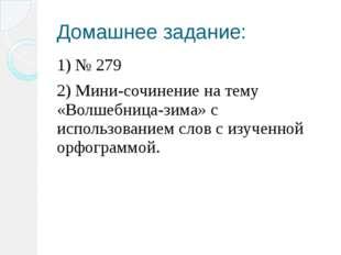 Домашнее задание: 1) № 279 2) Мини-сочинение на тему «Волшебница-зима» с испо