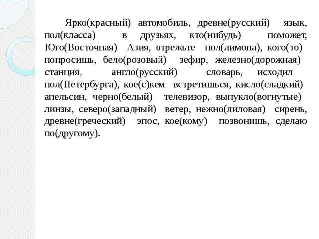 Ярко(красный) автомобиль, древне(русский) язык, пол(класса) в друзьях, кто(...