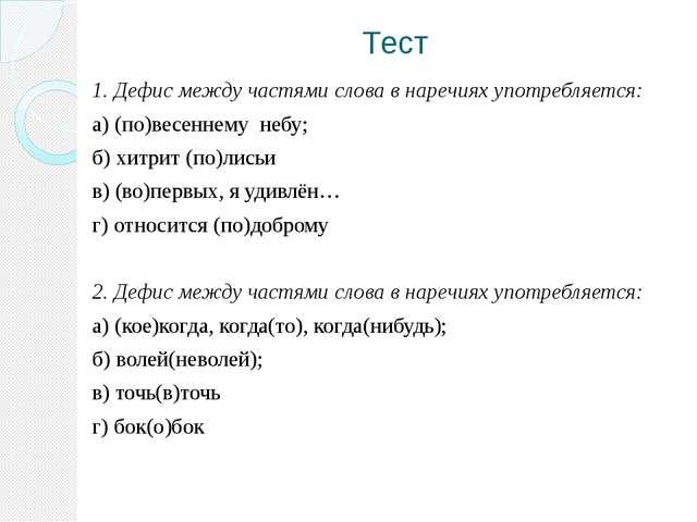 Дефис между частями слова в