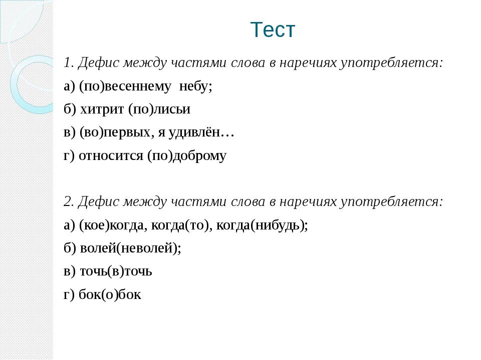 Тест 1. Дефис между частями слова в наречиях употребляется: а) (по)весеннему...