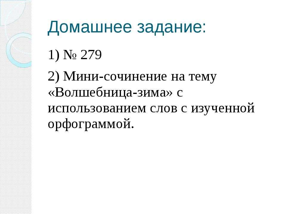 Домашнее задание: 1) № 279 2) Мини-сочинение на тему «Волшебница-зима» с испо...