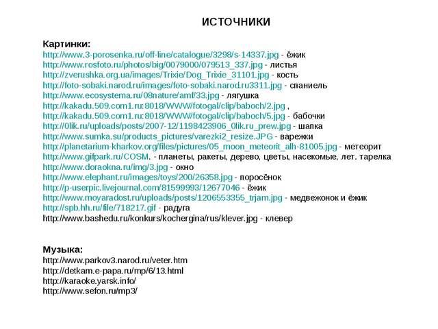 Картинки: http://www.3-porosenka.ru/off-line/catalogue/3298/s-14337.jpg - ёжи...
