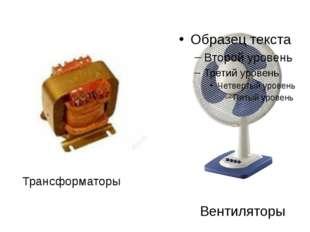 Трансформаторы Вентиляторы