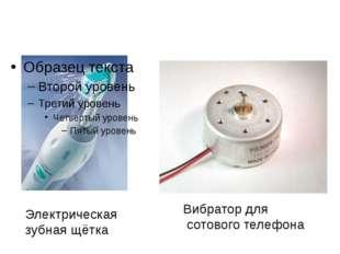 Вибратор для сотового телефона Электрическая зубная щётка