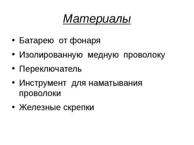 Материалы Батарею от фонаря Изолированную медную проволоку Переключатель Инст...