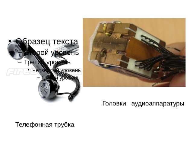 Телефонная трубка Головки аудиоаппаратуры
