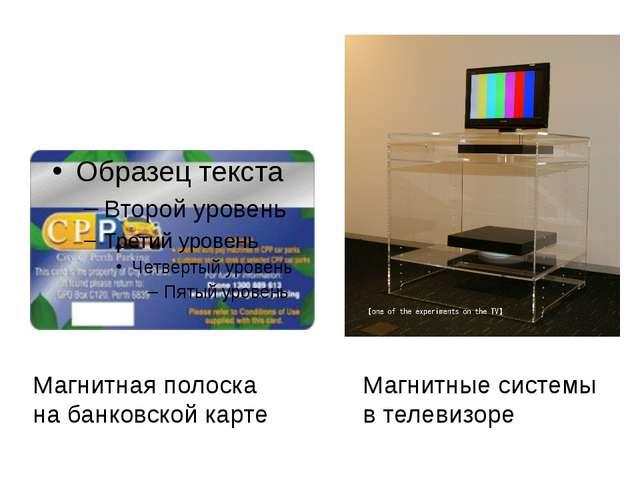 Магнитная полоска на банковской карте Магнитные системы в телевизоре