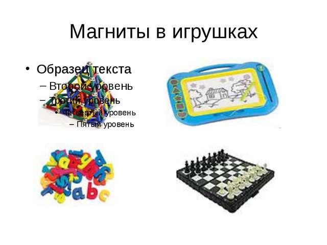 Магниты в игрушках