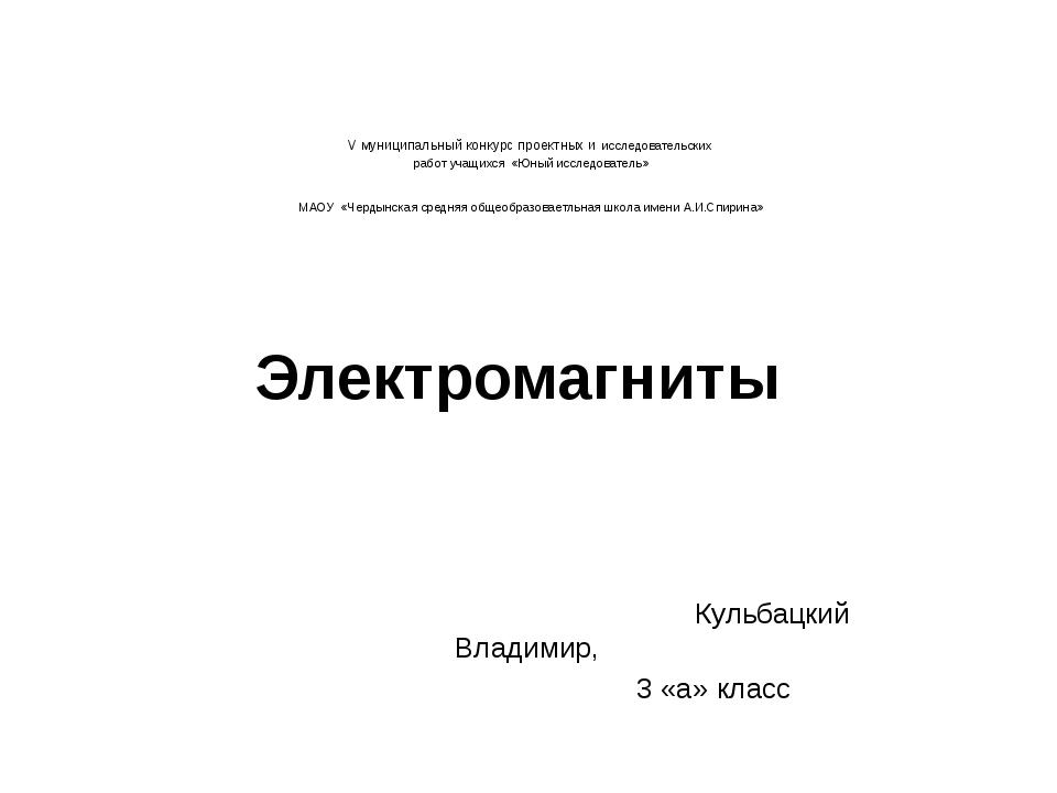 V муниципальный конкурс проектных и исследовательских работ учащихся «Юный ис...