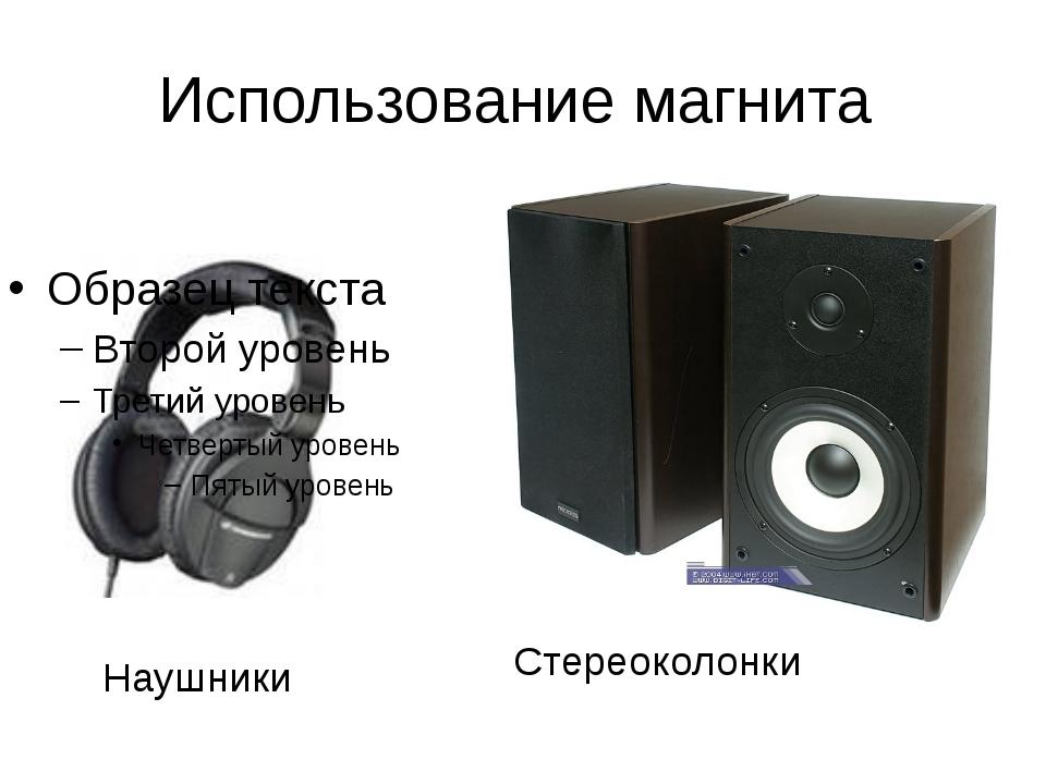 Использование магнита Наушники Стереоколонки