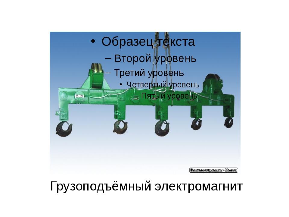 Грузоподъёмный электромагнит
