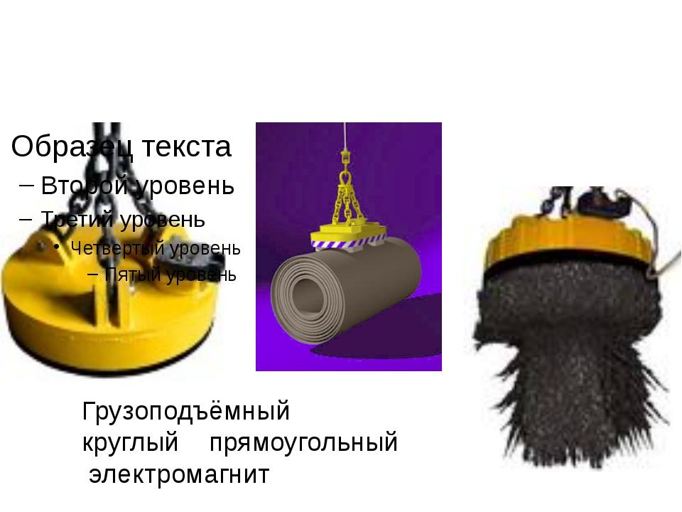 Грузоподъёмный круглый прямоугольный электромагнит