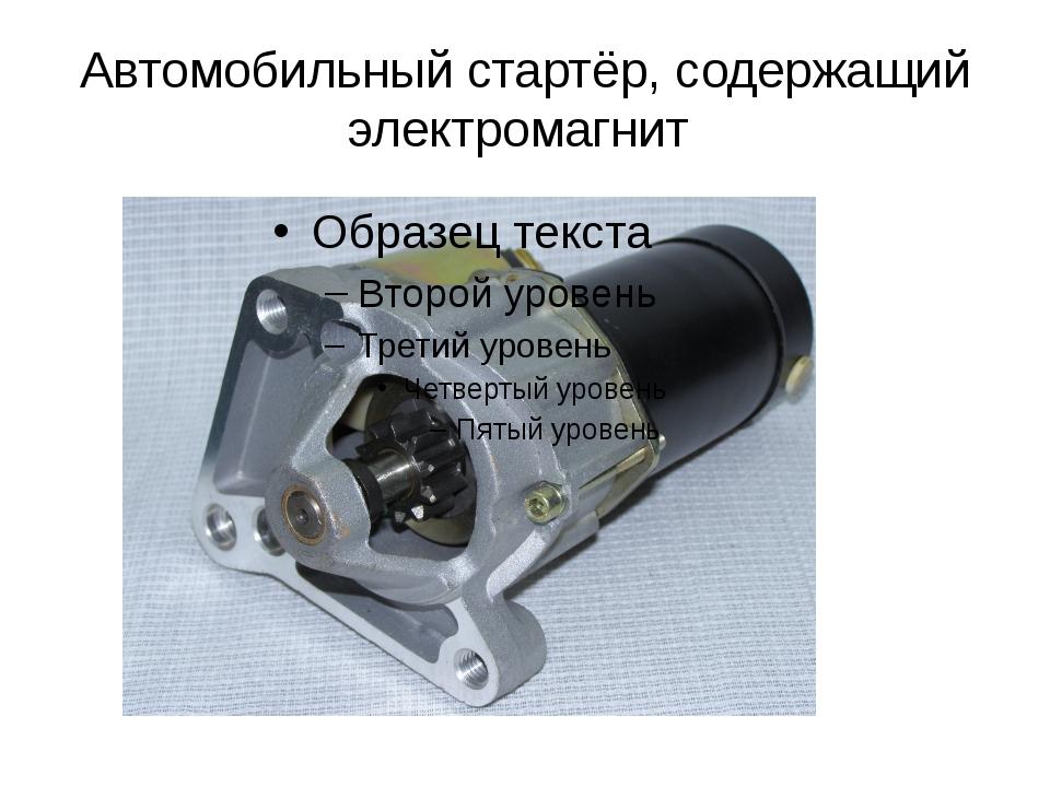 Автомобильный стартёр, содержащий электромагнит