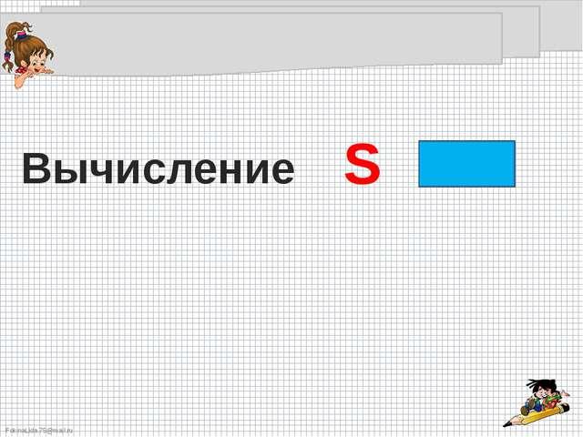 Вычисление S FokinaLida.75@mail.ru