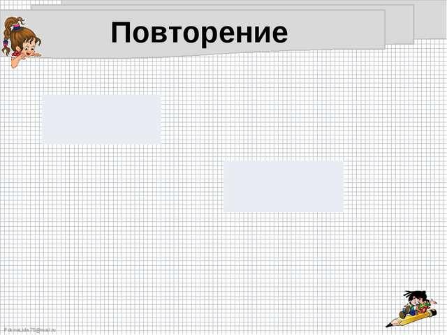 Повторение FokinaLida.75@mail.ru