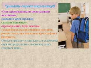 Цитаты опроса школьников «Они терроризировали меня разными способами»; «кидал