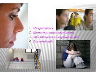 Последствия Микрострессы Комплекса неполноценности Заболеваниям на нервной по